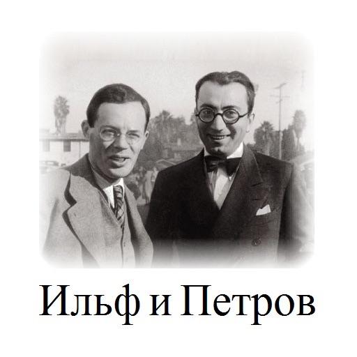 Ильф и Петров. 12 стульев
