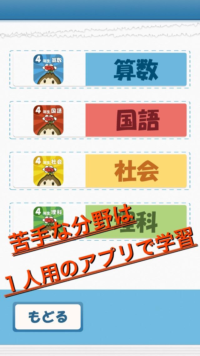 ビノバトル 小学4年-対戦型学習ゲーム-スクリーンショット5