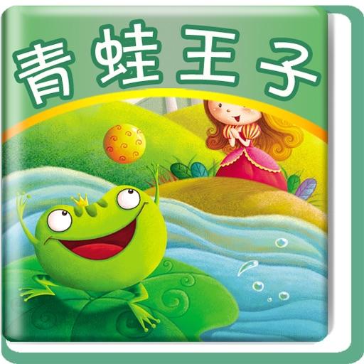 青蛙王子手机版