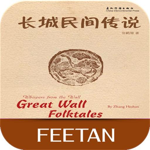 Great Wall Folktales for iPad