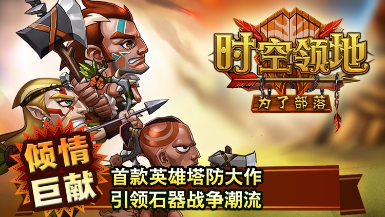为了部落 screenshot-0