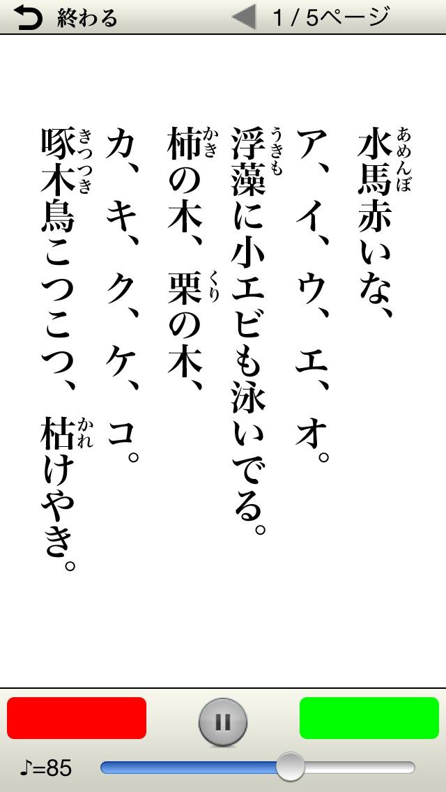 コエトレ - 発声練習帳 -のスクリーンショット5