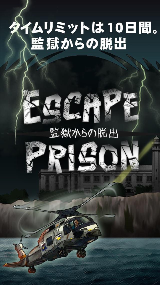 脱出ゲーム 監獄からの脱出紹介画像1