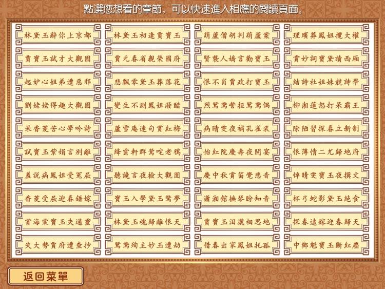 HappyReading-四大名著兒童版-紅樓夢 screenshot-4
