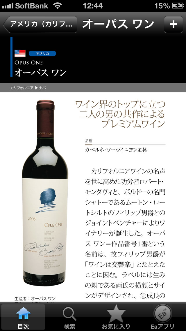 ワイン手帳-Wine Encyclopedia For Gourmet- ScreenShot0