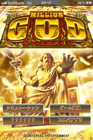 ミリオンゴッド-神々の系譜-ZEUS ver.のスクリーンショット1