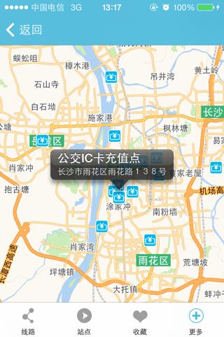 万众出行 screenshot 4