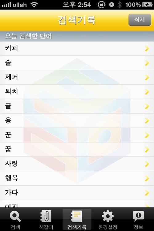 (주) 낱말 - 우리말 역순 사전 ( A Reverse Korean Dictionary ) screenshot-3