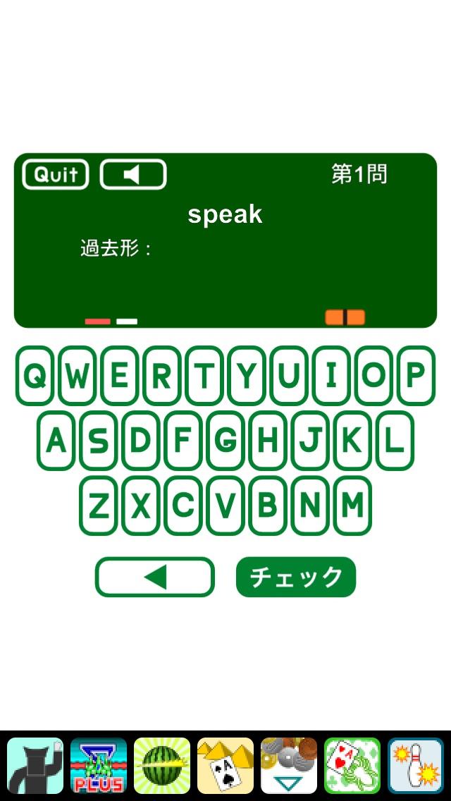 英語 不規則動詞 暗記ドリルのスクリーンショット1