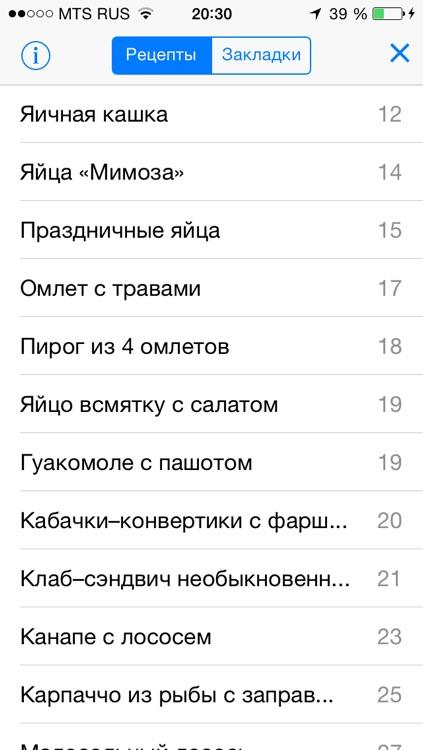 Рецептыши screenshot-3