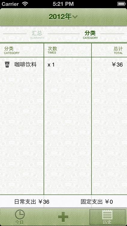 莴苣账本 screenshot-3