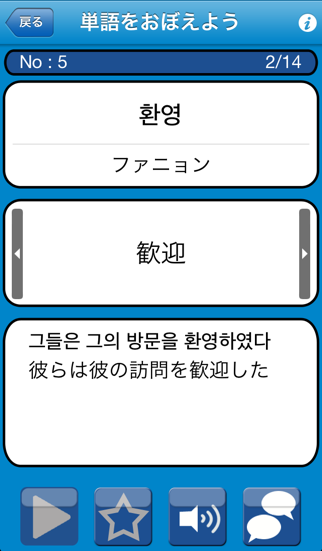 Talk! Talk! 韓国語単語帳-中級編のおすすめ画像3