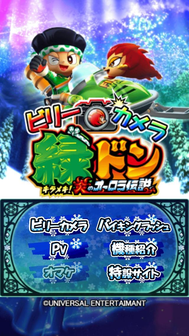 ビリーカメラ 緑ドン〜キラメキ!炎のオーロラ伝説〜のスクリーンショット1