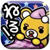 くまねる! - iPhoneアプリ