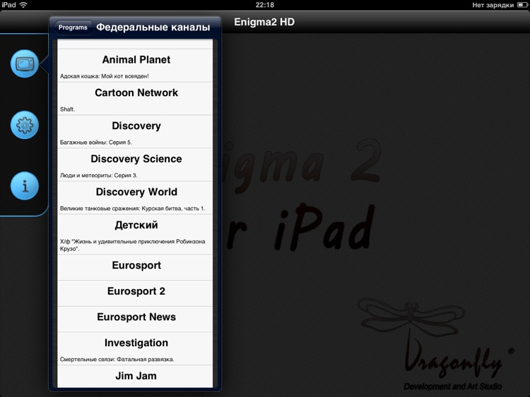 Enigma2 Stream HD