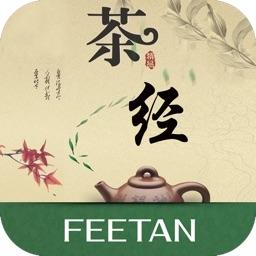 茶经(陆羽)