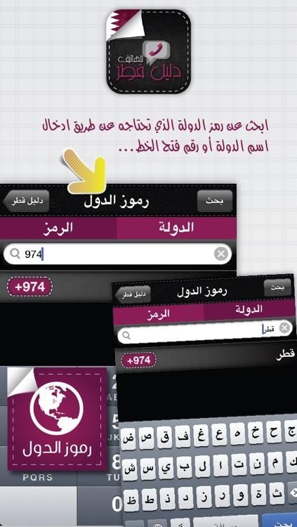 دليل قطر