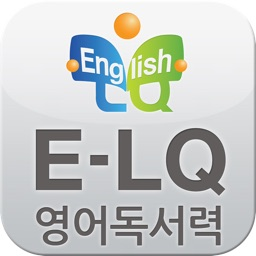 (주) 낱말 - E-LQ 영어 독서력 평가