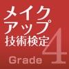 メイクアップ技術検定試験公式テキスト4級