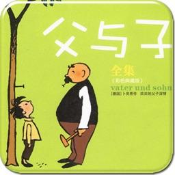 《父与子》连环画完整收藏-儿童教育-豆豆游