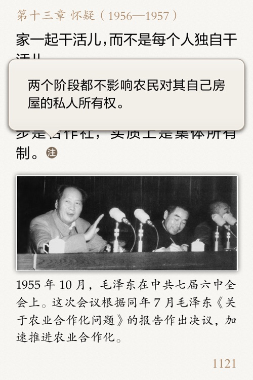 《毛泽东传》人大出版社出品·多看制作 screenshot-3