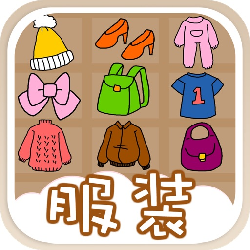 Children's  Bilingual Picture Dictionary-Clothing And Trinket HD-Baby365 icon