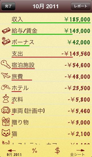 賢く家計簿 ScreenShot3