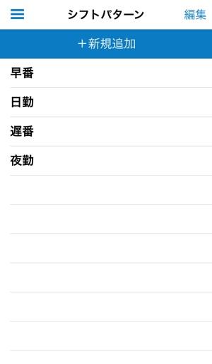 シフト表 Lite - 勤務シフト表を自動で作成 Screenshot