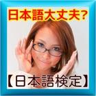 恥をかかないための【日本語検定】 icon