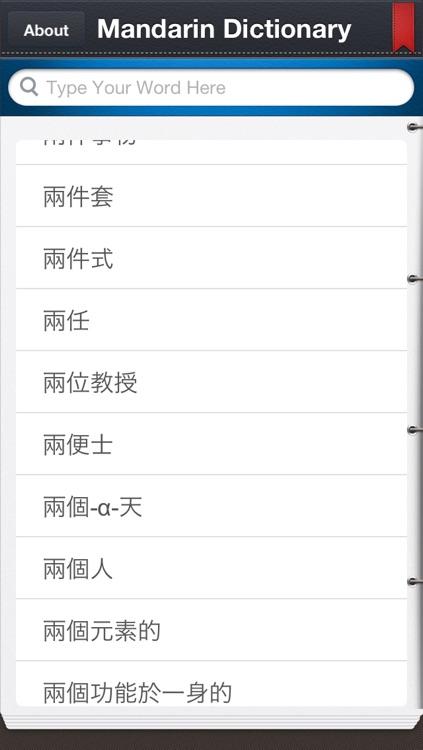 Mandarin Dictionary (Chinese Traditional) screenshot-4