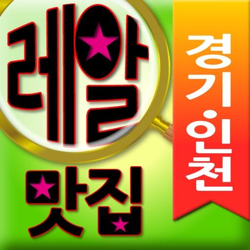 경기 인천 레알맛집