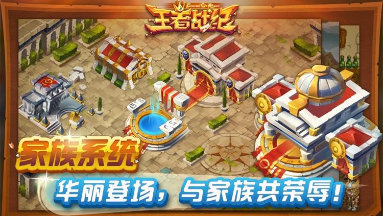 QQ王者战纪 screenshot-4