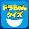 ドラちゃんクイズ - iPhoneアプリ