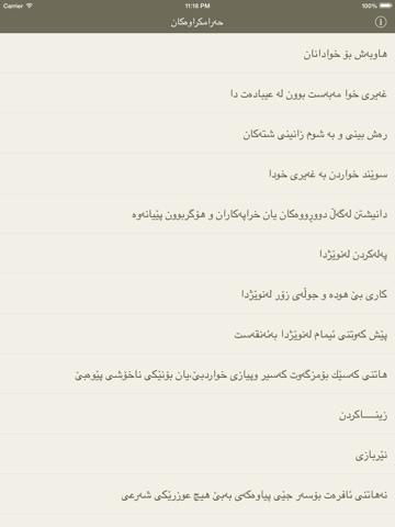 Screenshot #4 pour حەرامکراوەکان