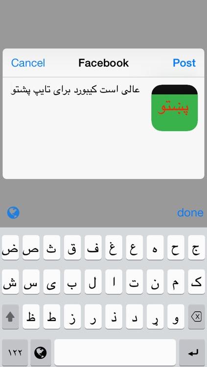 Pashto Keys screenshot-3