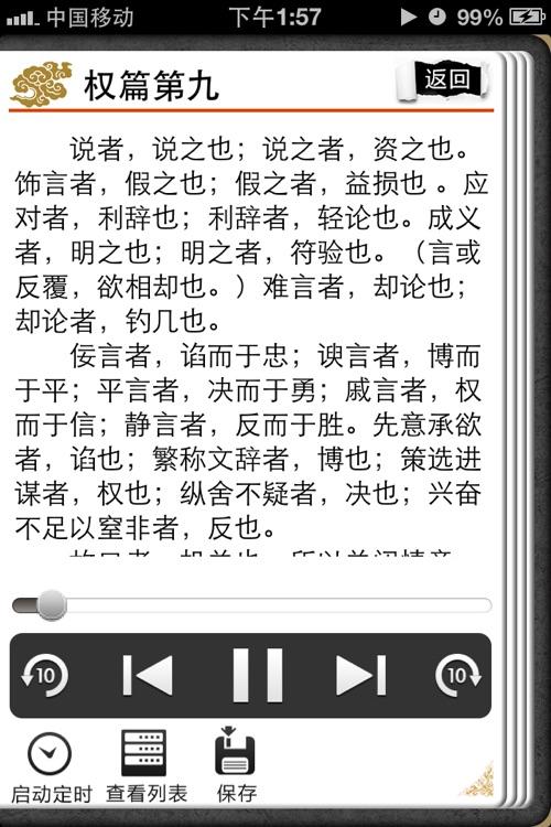 鬼谷子【知者、智者、慧者必学】 screenshot-3