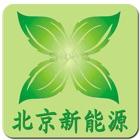 北京新能源(BJ.N.E) icon