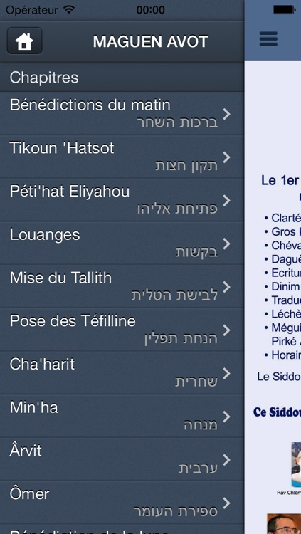 Siddour Maguen Avot - סידור מגן אבות screenshot-1