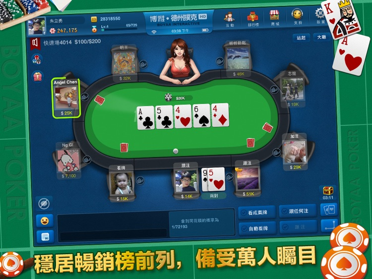 博雅•德州撲克 HD(Texas Poker ) screenshot-4