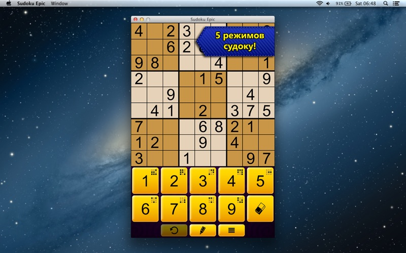 Судоку Epic - Sudoku скриншот программы 2