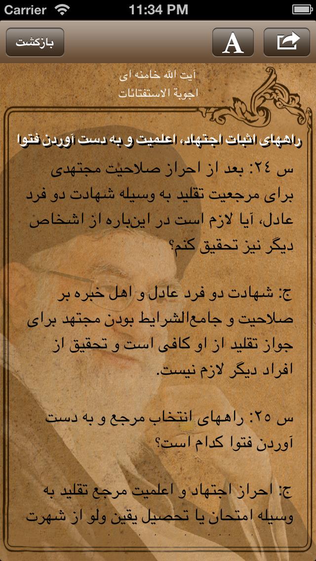 Resaleh Screenshot