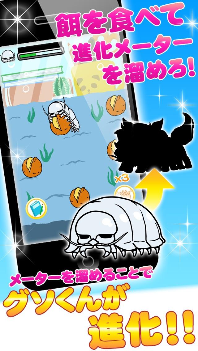 【育成ゲーム】グソくんの野望 〜とある甲殻類の観察日記〜【無料】紹介画像2
