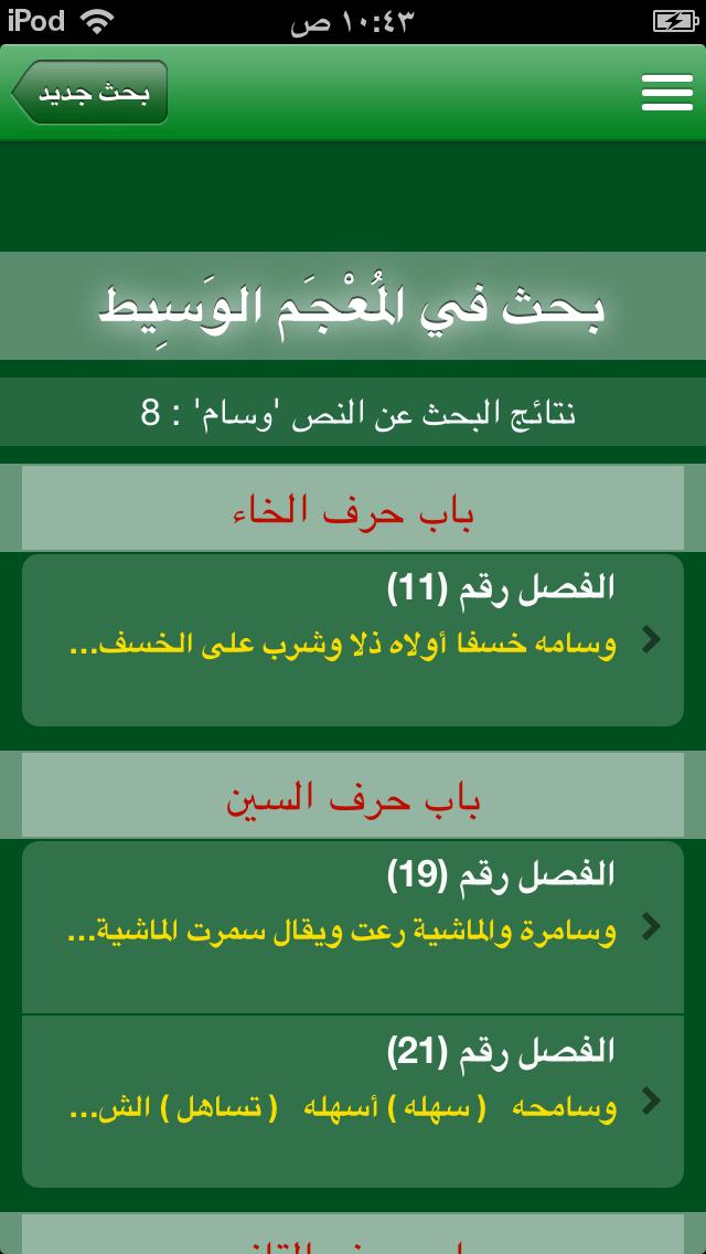معاجم اللغةلقطة شاشة3