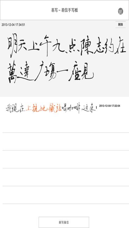 易写-手写易信 screenshot-3