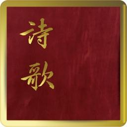 簡譜詩歌(简谱诗歌)繁體字版