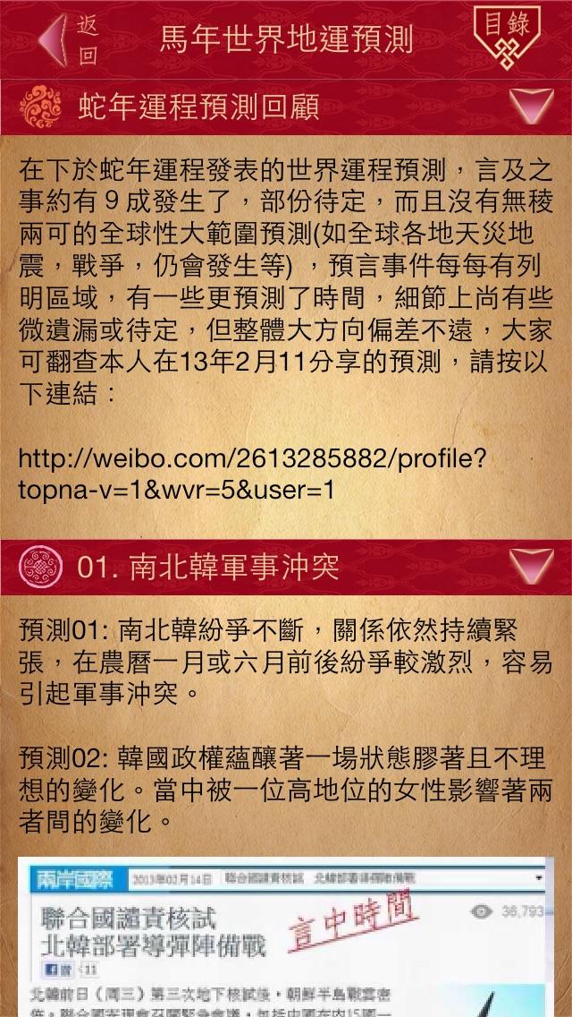 download 雲清子奇門遁甲馬年運程 apps 2