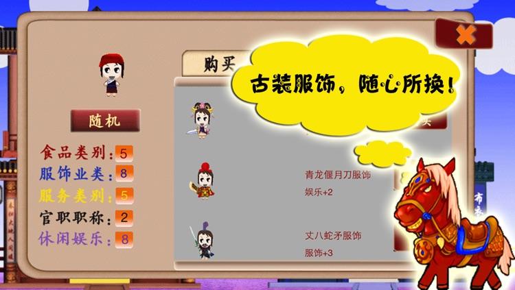 迷你商业街-高智商Q版经营模拟休闲单机游戏-全球华人最受欢迎 screenshot-4