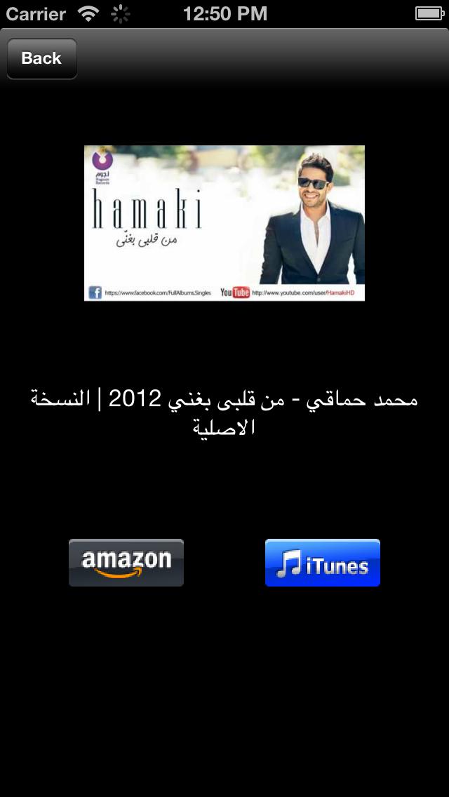 Arab Hits! (Free) - Get The Newest Arabic music chartsلقطة شاشة5