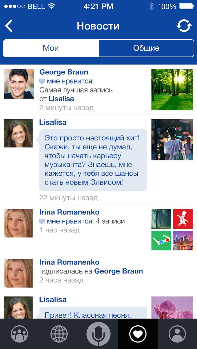 VoiceUp screenshot three