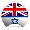 Offline Hebrew English Dictionary Translator for Tourists, Language Learners and Students